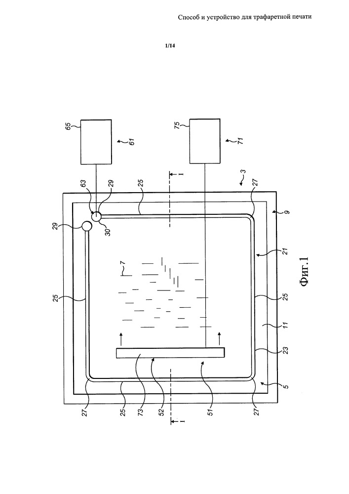 Способ и устройство для трафаретной печати
