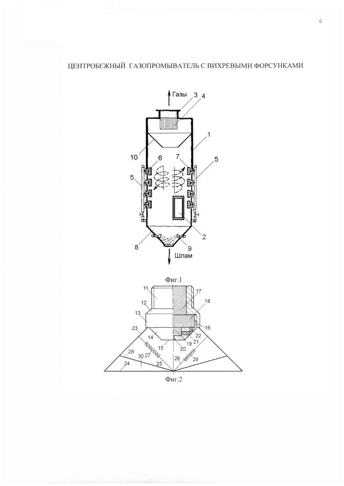 Центробежный газопромыватель с вихревыми форсунками