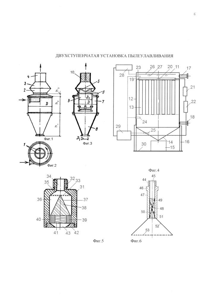 Двухступенчатая установка пылеулавливания