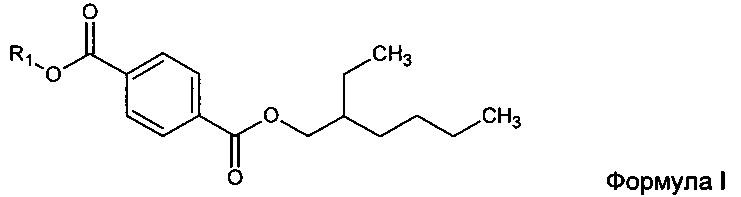 Пластифицирующая композиция, содержащая ди(2-этилгексил)терефталат