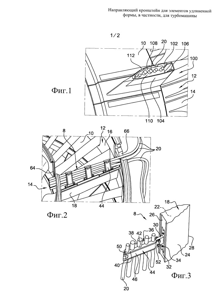 Направляющий кронштейн для элементов удлиненной формы, в частности, для турбомашины