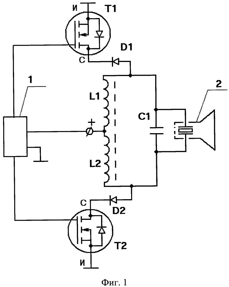Устройство для возбуждения пьезоэлементов электроакустических преобразователей