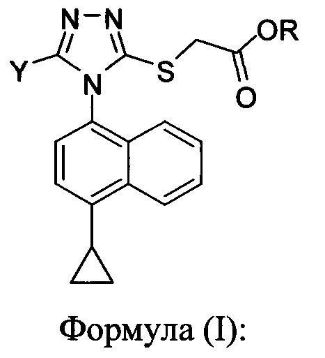 Получение 2-(5-бром-4-(4-циклопропилнафталин-1-ил)-4h-1,2,4-триазол-3-илтио)уксусной кислоты