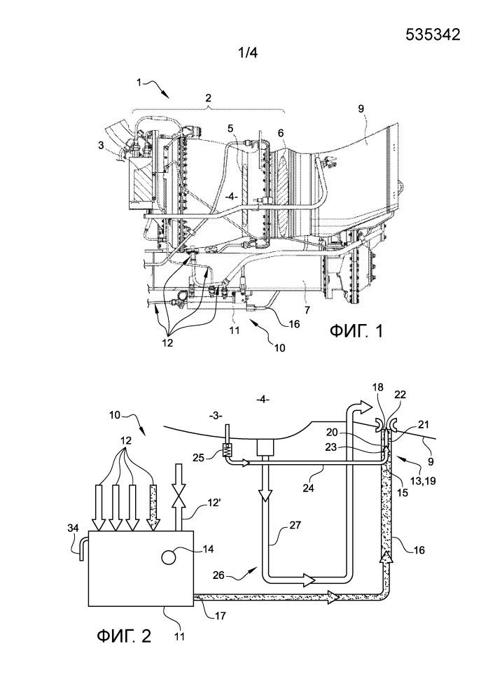 Устройство слива текучих сред для авиационного двигателя