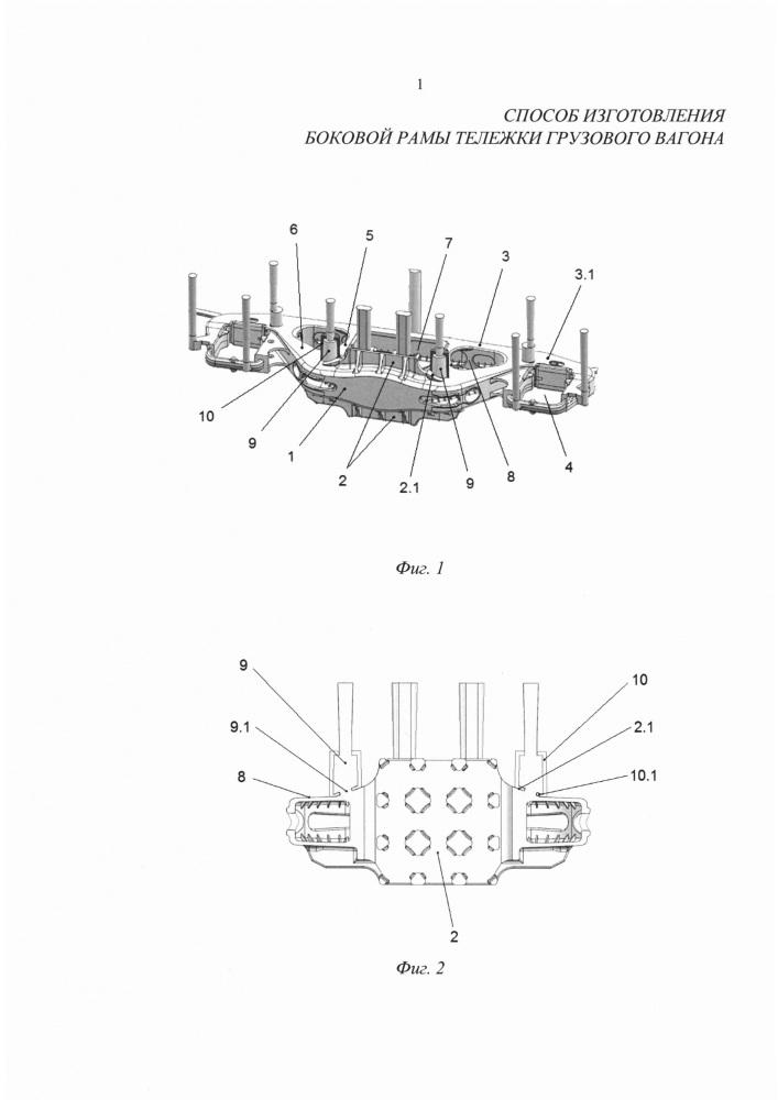 Способ изготовления боковой рамы тележки грузового вагона