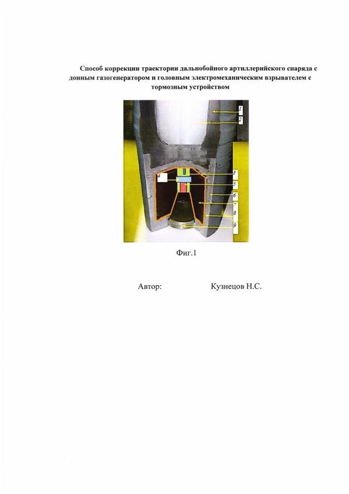 Способ коррекции траектории дальнобойного артиллерийского снаряда с донным газогенератором и головным электромеханическим взрывателем с тормозным устройством