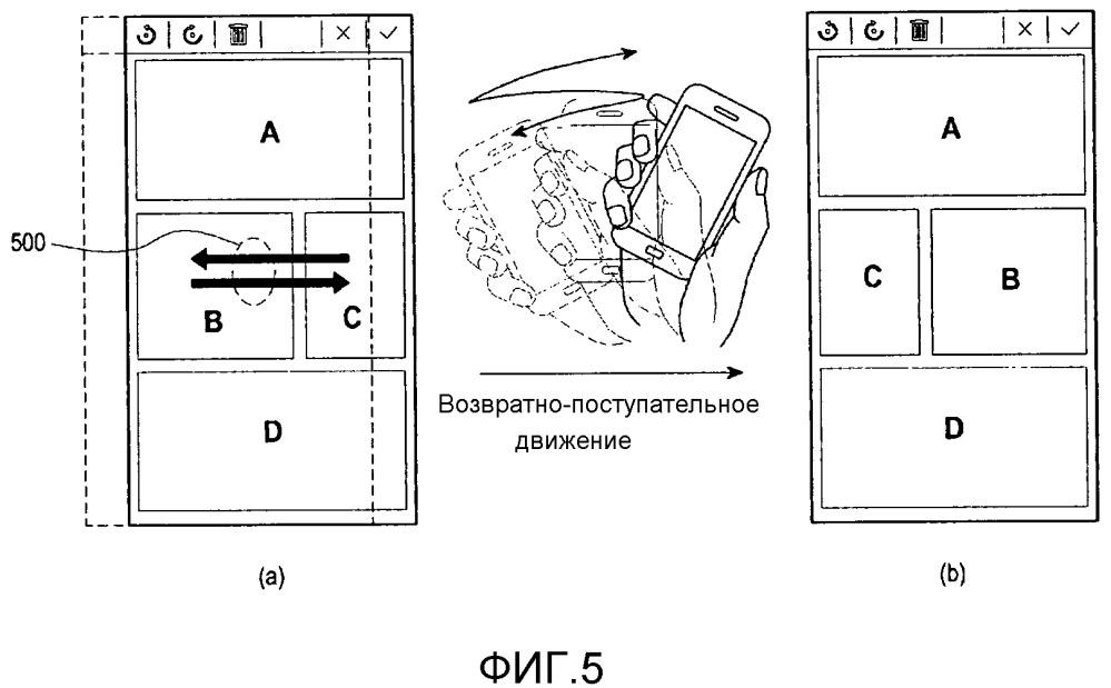 Способ управления отображением нескольких объектов в зависимости от ввода, связанного с работой мобильного терминала, и мобильный терминал для этого
