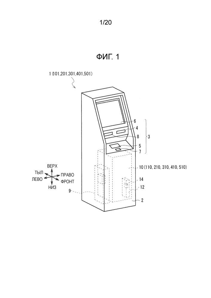 Устройство обработки носителей и устройство транзакции носителей