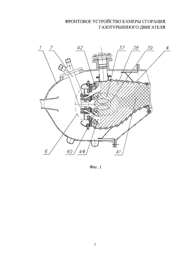 Фронтовое устройство камеры сгорания газотурбинного двигателя