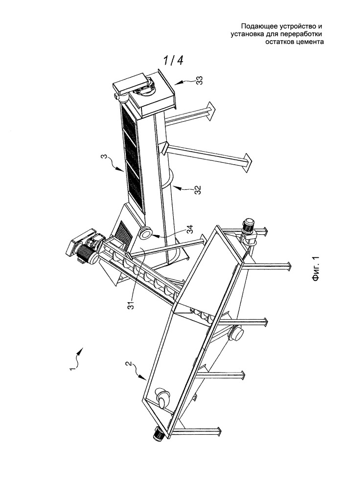 Подающее устройство и установка для переработки остатков цемента
