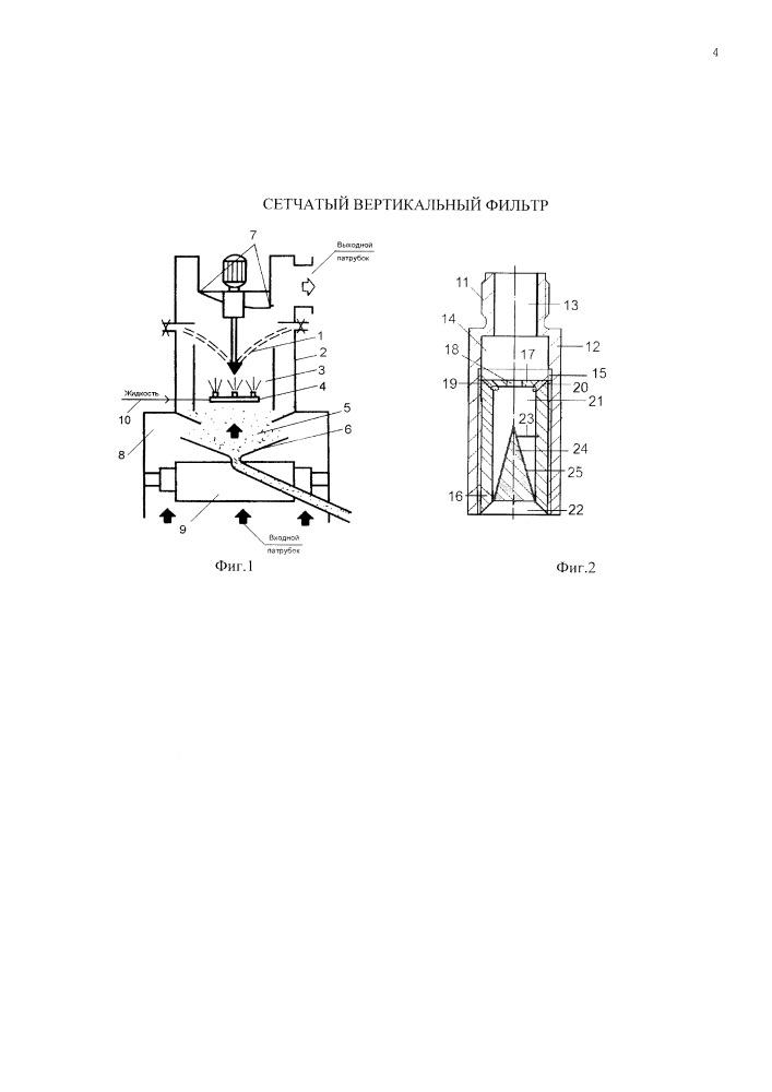 Сетчатый вертикальный фильтр