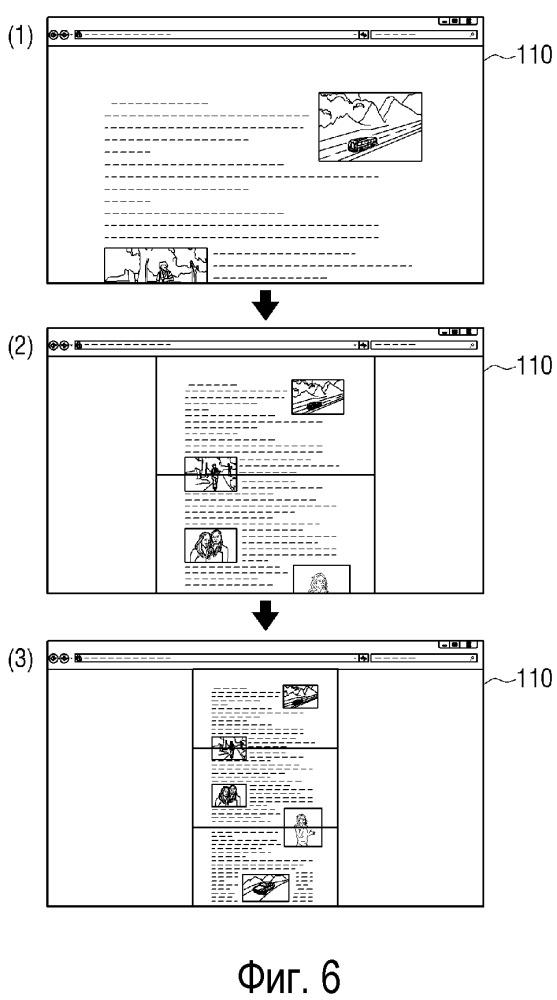 Способ отображения и устройство для отображения различным образом объекта в соответствии со скоростью прокрутки