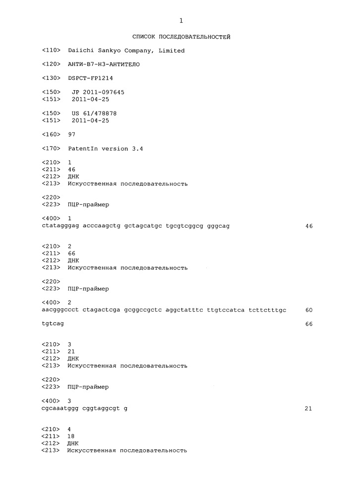 Анти-в7-н3-антитело