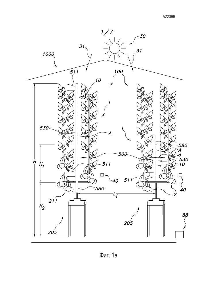 Система освещения для растениеводства и производственное помещение для растениеводства с применением такой системы освещения для растениеводства