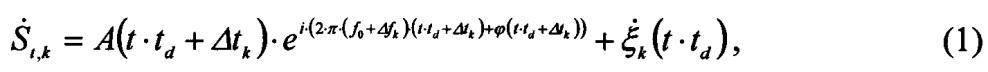 Способ измерения частотного сдвига между радиосигналами