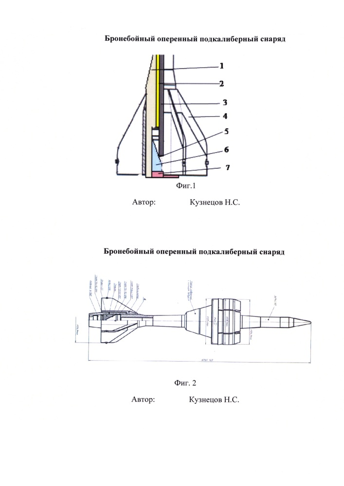 Бронебойный оперенный подкалиберный снаряд