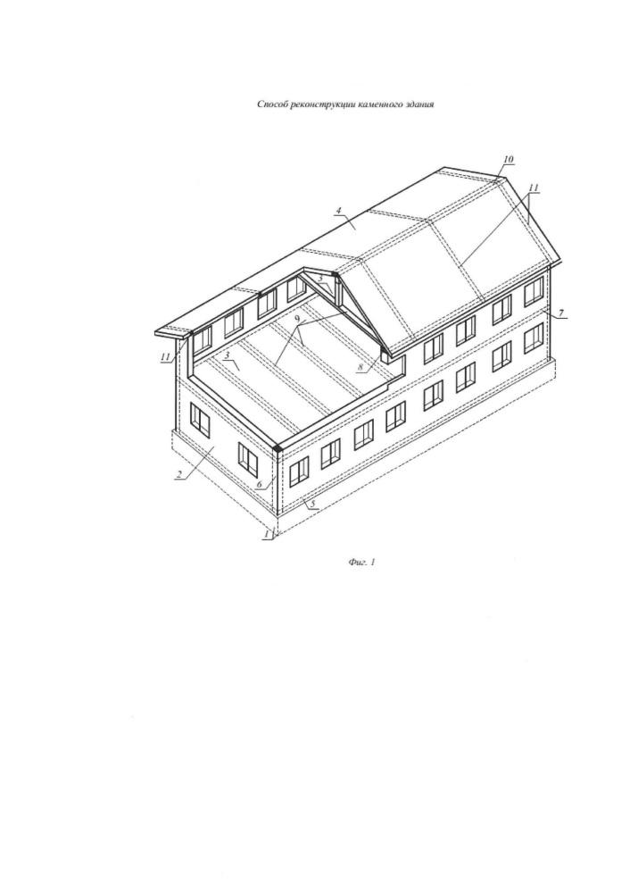 Способ реконструкции каменного здания
