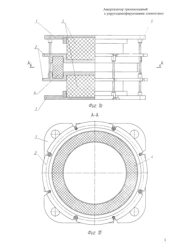Амортизатор трехкаскадный с упругодемпфирующими элементами