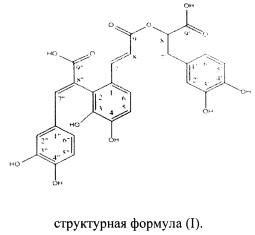 Новое соединение сальвианоловой кислоты т, способ его получения и его применение