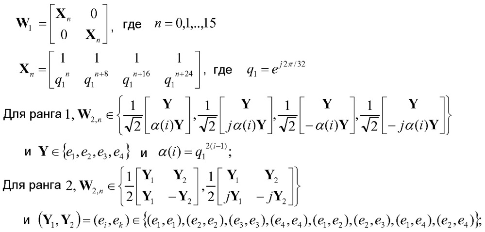 Передача по обратной связи информации состояния канала (csi) и субдискретизация кодировочной книги