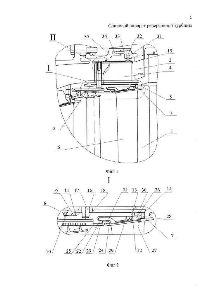 Сопловой аппарат реверсивной турбины