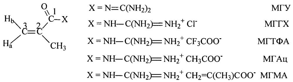 Способы получения соли метакрилоилгуанидина, полимера и сополимера соли метакрилоилгуанидина и полученные полимер и сополимер