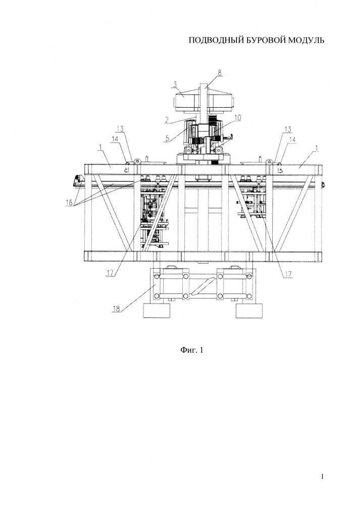 Подводный буровой модуль
