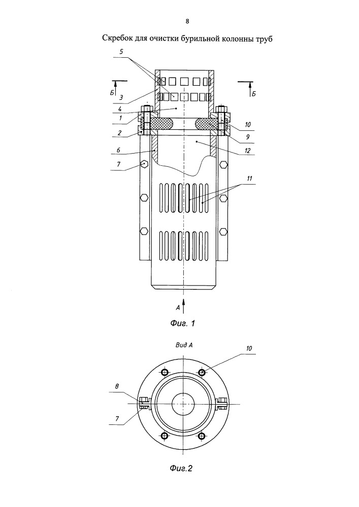 Скребок для очистки бурильной колонны труб