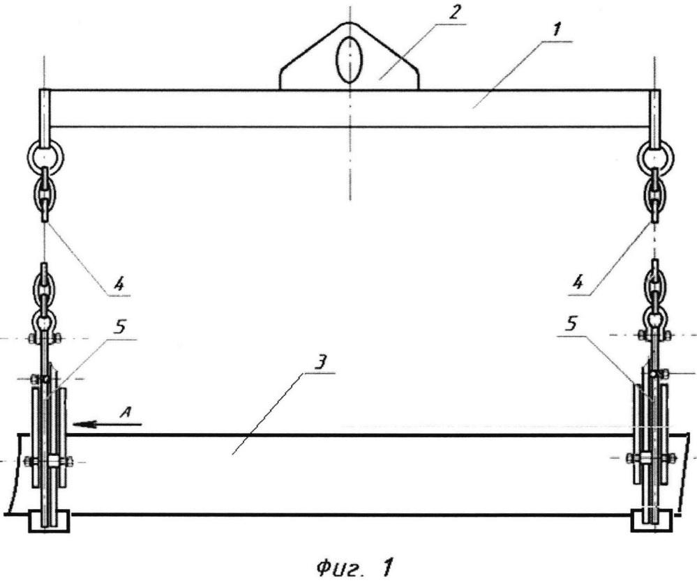 Клещевое грузозахватное устройство для захвата и транспортирования труб из различных комплектов полевых магистральных трубопроводов