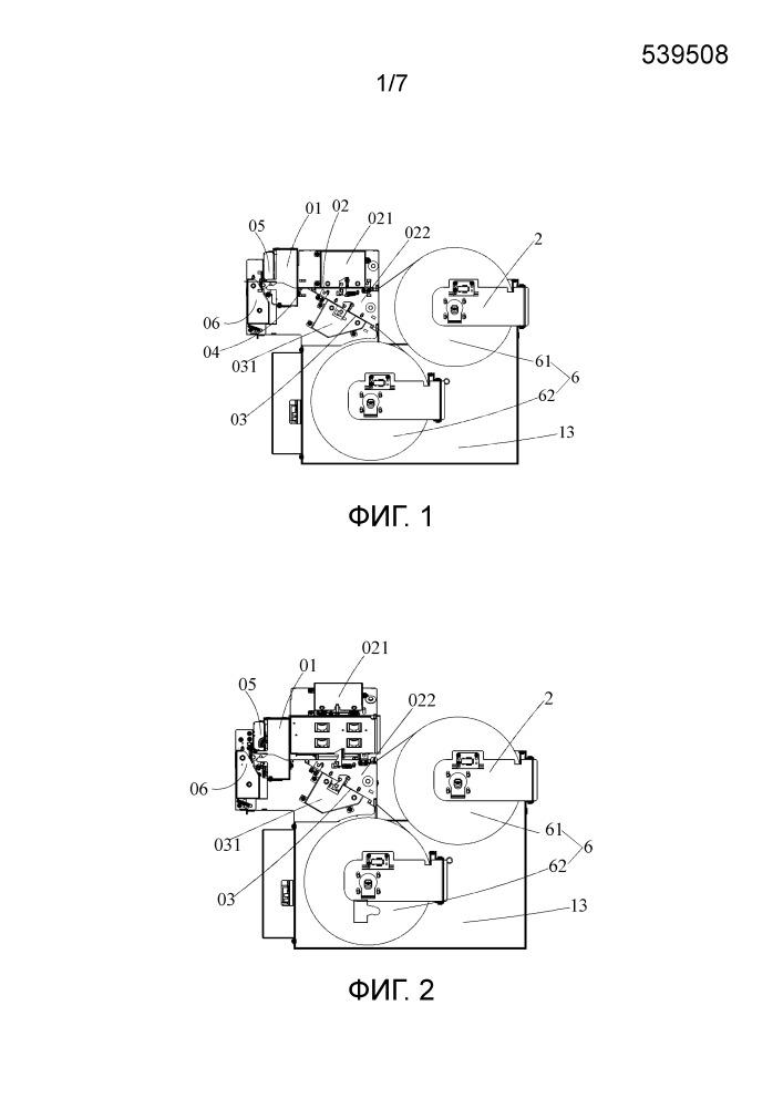 Печатающее устройство с двумя бумажными рулонами