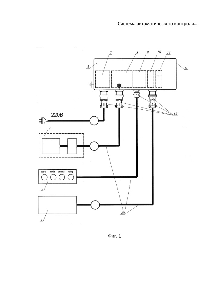 Система автоматического контроля долива бурового раствора в скважину