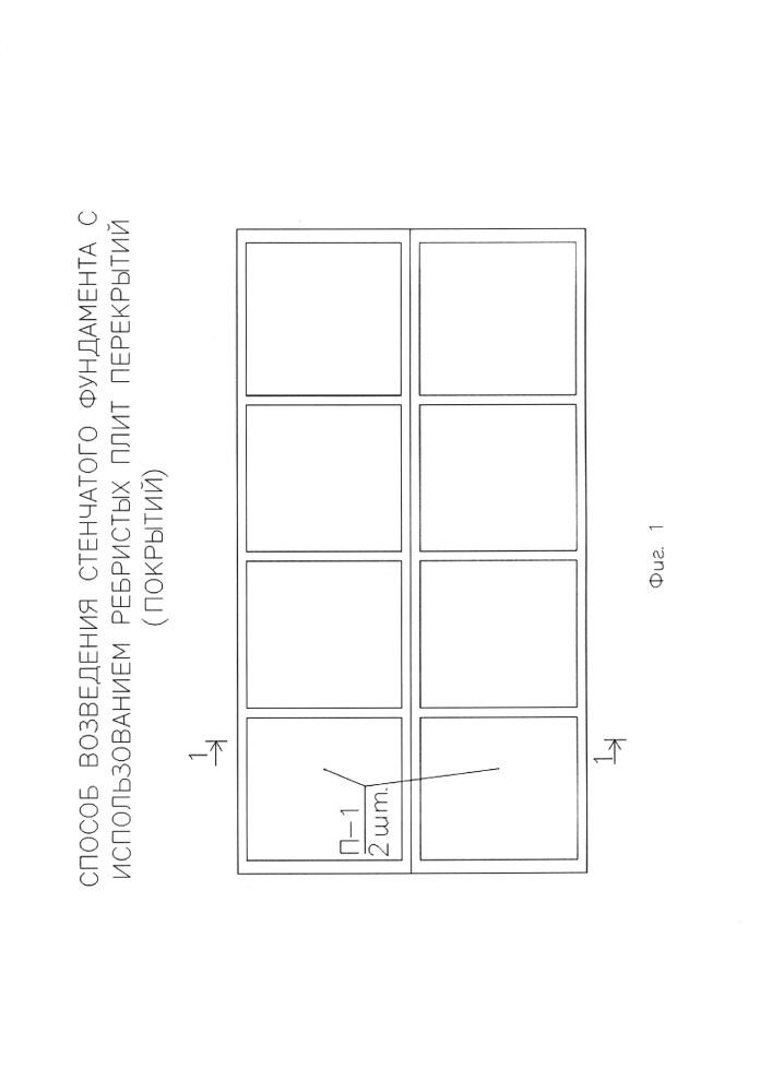 Способ возведения стенчатого фундамента с использованием ребристых плит перекрытий (покрытий)