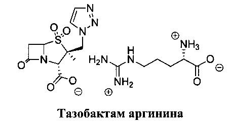 Антибиотические композиции тазобактама аргинина