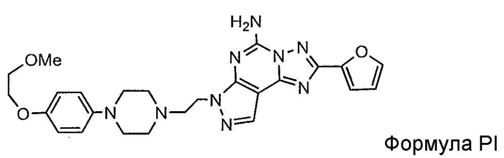 Соединения, гетеробицикло-замещенные-[1,2,4]триазоло[1,5c]хиназолин-5-амина, обладающие свойствами а2а антагонистов