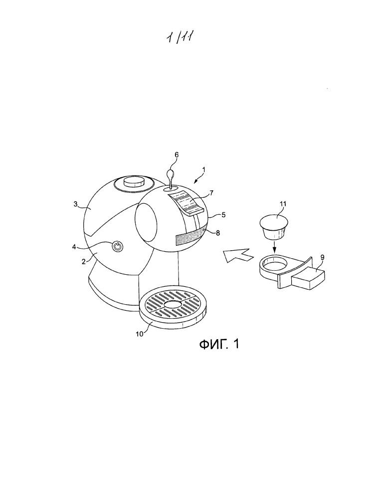 Набор капсул для применения в устройстве для приготовления пищи