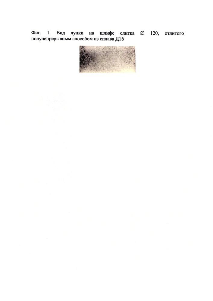 Способ декорирования лунки при литье слитков из алюминия и алюминиевых деформируемых сплавов полунепрерывным способом