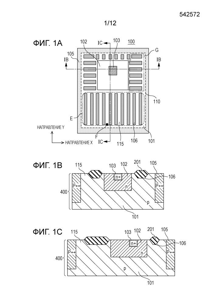 Устройство фотоэлектрического преобразования и устройство считывания изображения