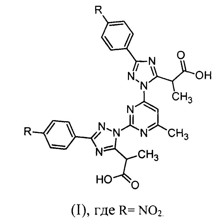 Анальгезирующее и противовирусное средство на основе 2,2-[(6-метилпиримидин-2,4-диил)бис(3-(4-нитрофенил)-1h-1,2,4-триазол-1,5-диил)]дипропановой кислоты