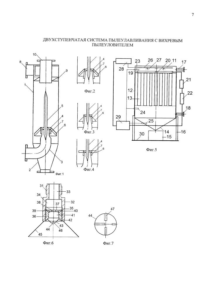 Двухступенчатая система пылеулавливания с вихревым пылеуловителем