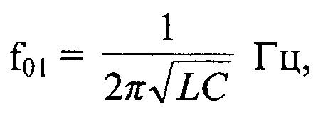 Стенд для исследования резонансной системы передачи электрической энергии