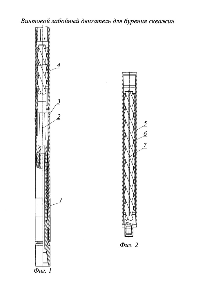 Винтовой забойный двигатель для бурения скважин