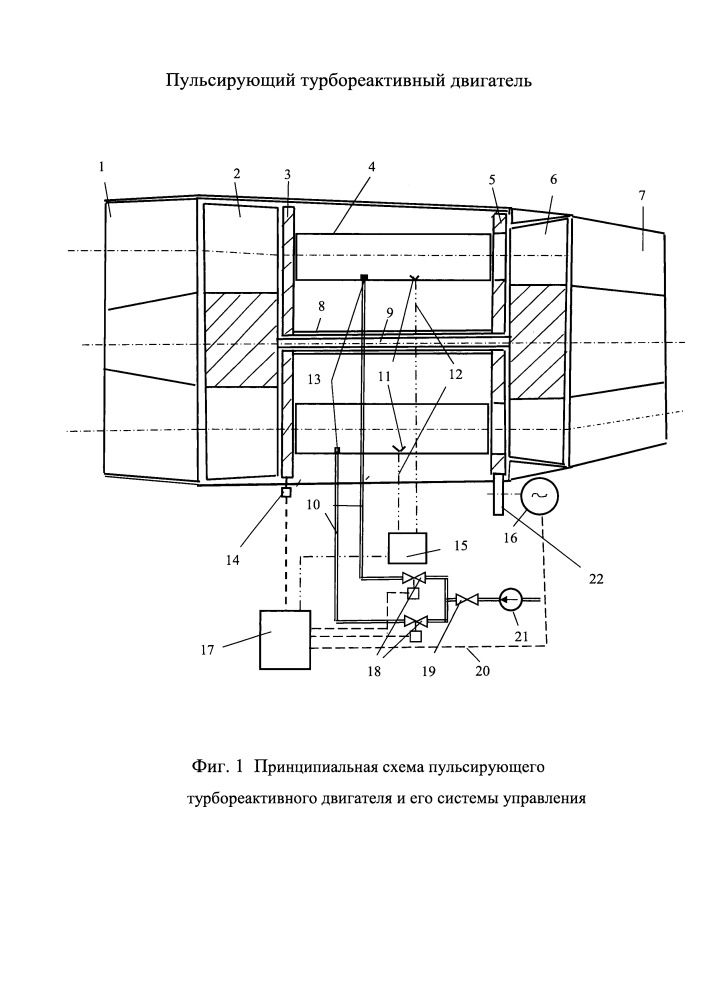 Пульсирующий турбореактивный двигатель