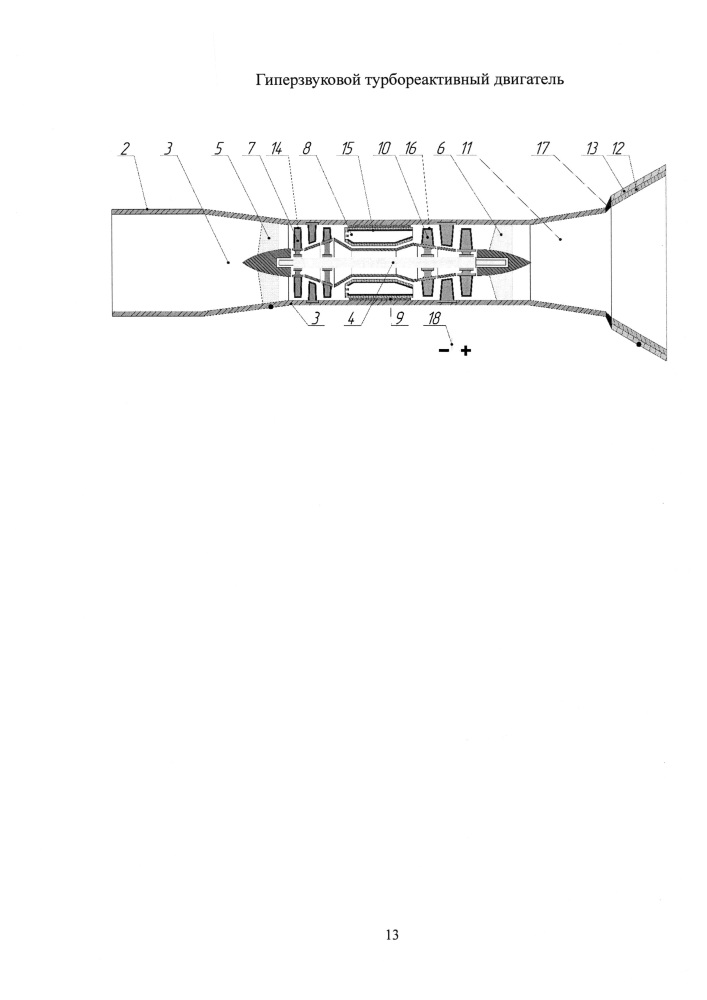 Гиперзвуковой турбореактивный двигатель