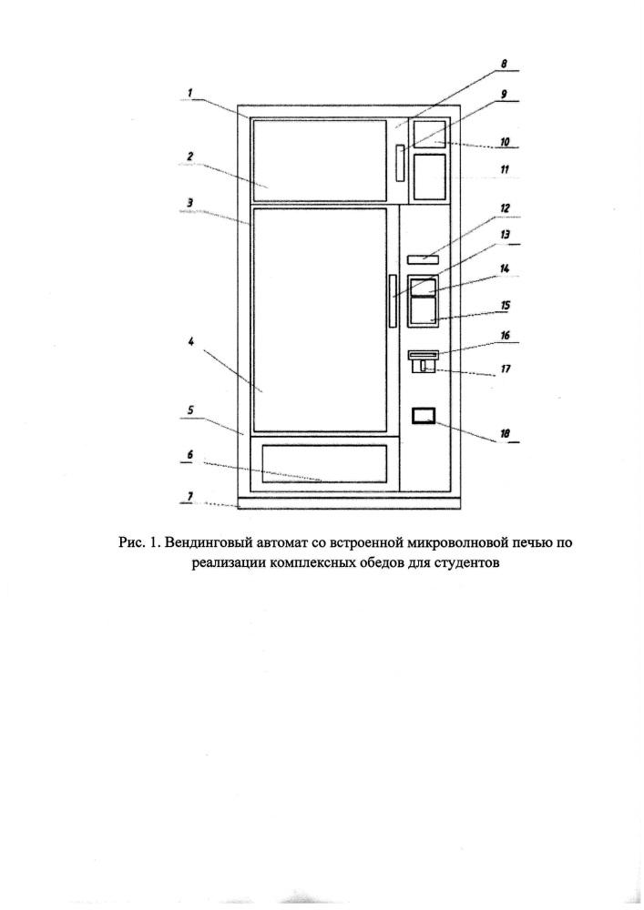 Вендинговый автомат со встроенной микроволновой печью по реализации комплексных обедов для студентов