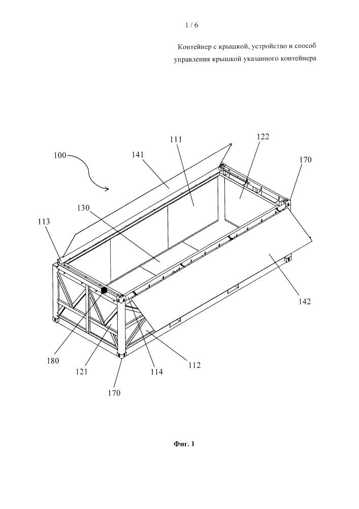 Контейнер с крышкой, устройство и способ управления крышкой указанного контейнера