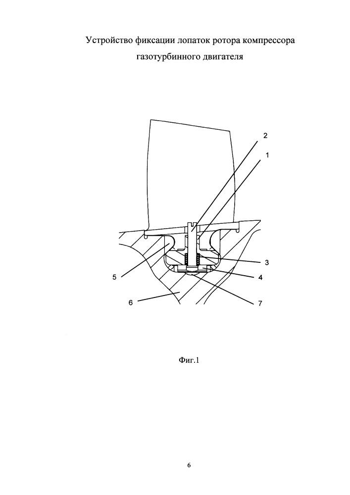 Устройство фиксации лопаток ротора компрессора газотурбинного двигателя