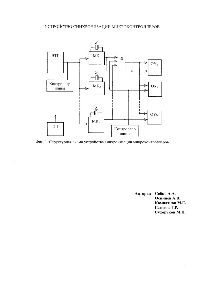 Устройство синхронизации микроконтроллеров