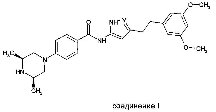 Фармацевтическая композиция n-[5-[2-(3,5-диметоксифенил)этил]-2h-пиразол-3-ил]-4-[(3r,5s)-3,5-диметилпиперазин-1-ил]бензамида