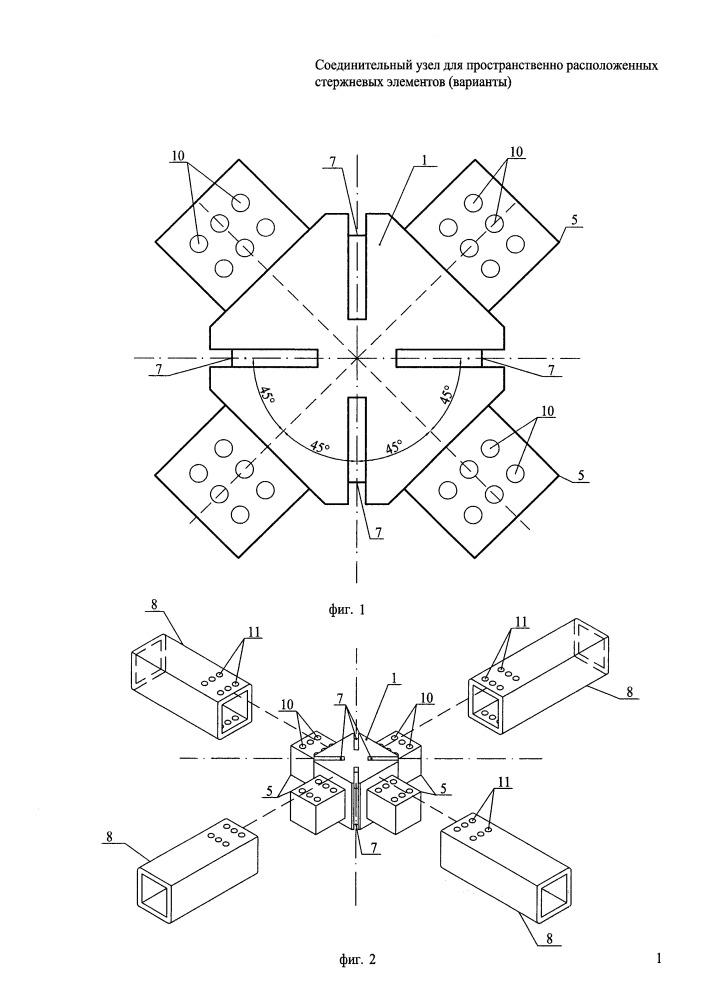 Соединительный узел для пространственно расположенных стержневых элементов (варианты)