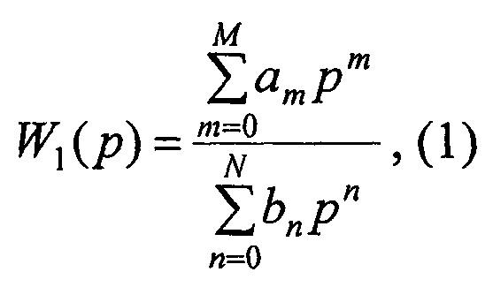 Способ идентификации линейной динамической системы